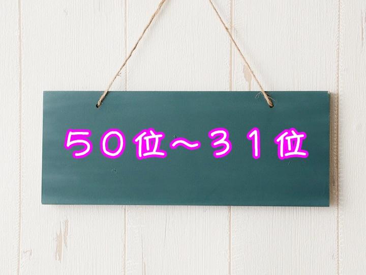 50位~31位