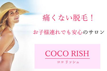 COCO RISH(ココリッシュ)公式