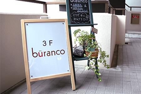 buranco(ブランコ)公式