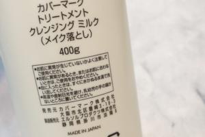 カバーマークトリートメントクレンジングミルク