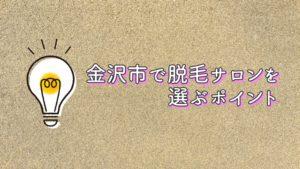 金沢市で脱毛サロンを選ぶポイント