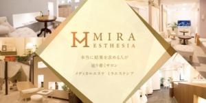 ミラエステシア神戸店公式