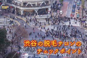 渋谷のチェックポイント