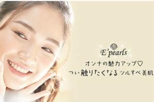 E'pearls(エパールス)公式