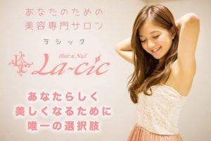 LACIC (ラシック)公式