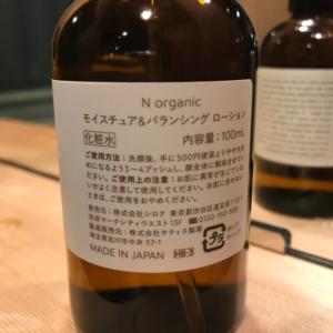 Nオーガニック_成分