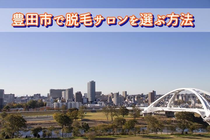 豊田市で脱毛サロンを選ぶ方法