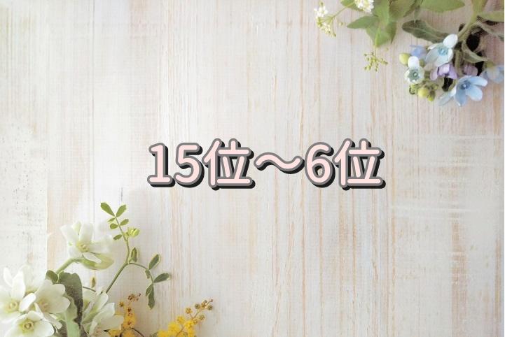 15位~6位