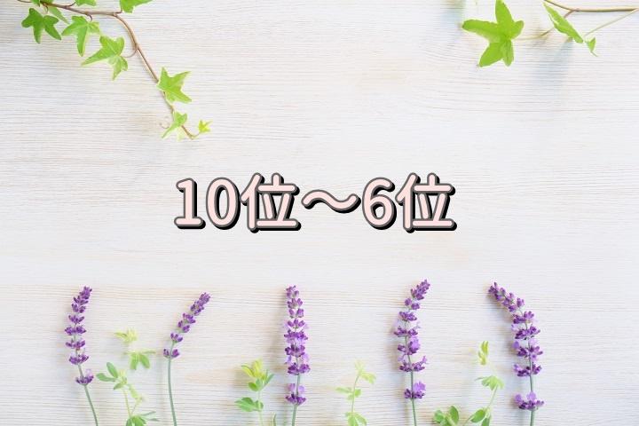 10位~6位