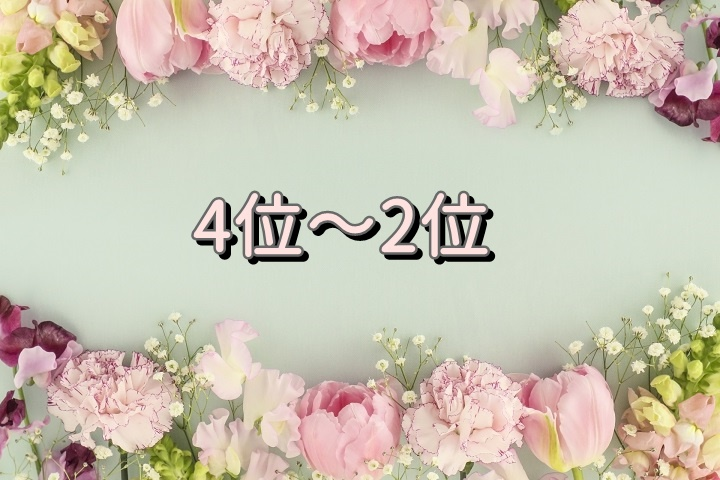 4位~2位