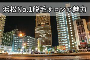 浜松No.1脱毛サロンの魅力