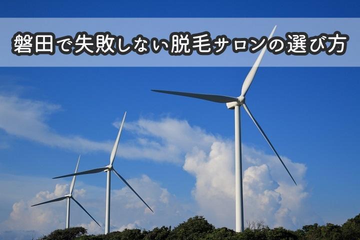 磐田風力発電