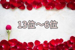 13位~6位