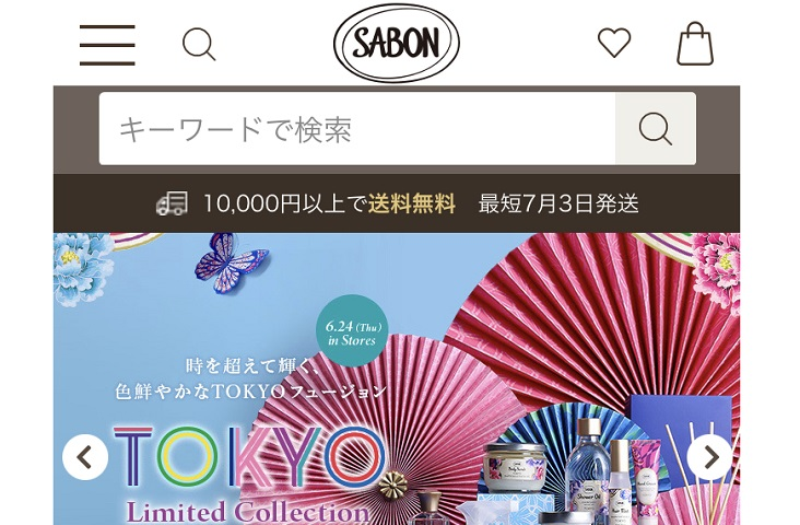 sabon購入場所