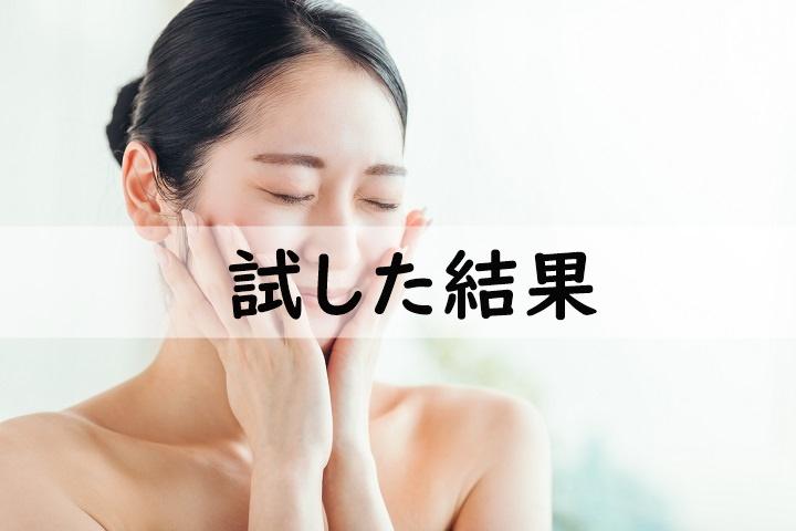 skioホワイトピールセラムおすすめ3