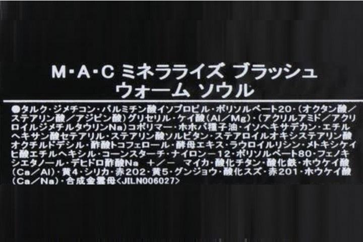mac成分